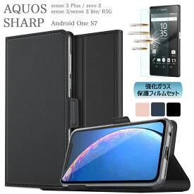 【強化ガラスフィルム付】アクオス AQUOS sense3Plus sense3 sense3lite zero2 R5G Android One S7 アクオス softbank SHV45 SH-02M SH-RM12 SHV47 SH-01M SHG01 SH-51A 手帳型 スマホケース スマホ ケース サイド 蓋マグネットケース ダイアリーケース
