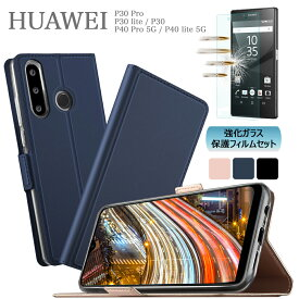 【強化ガラス付】HUAWEI P30Pro P30lite P30 Huawei Pro lite HWV33 HW-02L softbank ファーウェイP30プロ P30ライト スマホケース ファーウェイスマートフォンカバー カード収納有 手帳型 TPUインナーカバー サイドマグネット内蔵 在宅 テレワーク