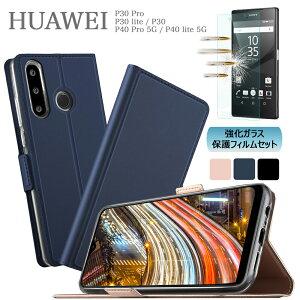 【強化ガラス付】HUAWEI P30Pro P30lite P30 Huawei Pro lite HWV33 HW-02L softbank ファーウェイP30プロ P30ライト スマホケース ファーウェイスマートフォンカバー カード収納有 手帳型 TPUインナーカバー サ