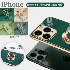 専用強化ガラス付き iPhoneケース 360度回転リング バンカーリング付き iPhone 11 Pro Max 6.5インチ iPhone 11 Pro 5.8インチ iPhone 11 6.1インチ カバー アイフォン11 11pro 11promax ケース おしゃれ スリム 耐衝撃性 TPU素材 ストラップホール付 金属メッキ 高級感