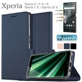強化ガラスフィルム付 Xperia 1 II 10 II ケース Xperia 8 Xepria 5 ケース 手帳型 SOG01 SO-51A SOV43 SO-41A SOV42 SO-02M 902SO SOV41 SO-01M 901SO エクスペリア スマホケース カバー 蓋サイドマグネット ダイアリーケース おしゃれ スリム カード収納機能付