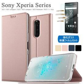 【強化ガラス付】Xperia XZ1 XZ1 XZ2 XZ2 compact Premium XZ3 1 Ace エクスペリア スマホ ケース au docomo softbank SIMフリー 防滴 指紋 汚れ防止 撥水効果