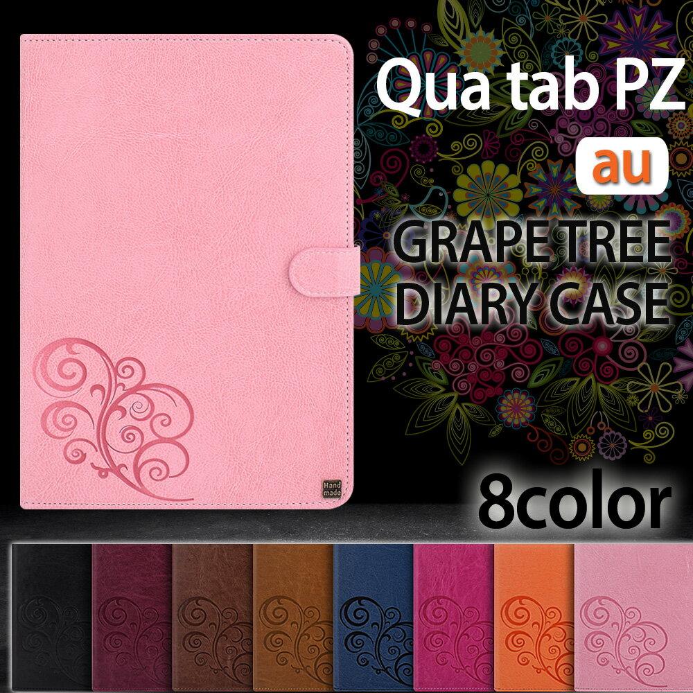 【タッチペン・専用フィルム2枚付】NEWYORK MOBILE正規品 au Qua tab PZ ケース Qua tab PZ カバー Grape Tree手帳型ケース エーユー/au キュアタブPZケース 良質PUレザーダイアリーケース LG LGT32 10.1インチタブレットPCケース 型押し加工 おしゃれ10P29Jul16