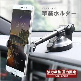 車載ホルダー スマホスタンド スマホホルダー 車用 強力 吸盤 固定 自動ロック 360度回転 携帯スタンド 便利 iPhone X XS Max XR 8/7 6/6s 7Plus 8Plus Glaxy note9 8 Glaxy S9 S8 Xperia Aquos Huawei アイフォン アンドロイド アクオス 車ナビ 簡単 角度調節 安定
