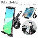 スマホ タブレット ホルダー 多機種対応 バイク 自転車 ジム 設置箇所多数 スマートフォン スマホホルダー タブレット…