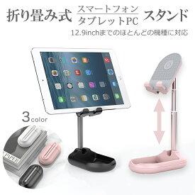 スマホスタンド タブレット スタンド iPad 折り畳み ホルダー コンパクト ビデオチャット ゲーム 卓上スタンド 置き台 アンドロイド アイフォン アイパッド ミニ エア プロ iPad/Glaxy/Kindle/Zenpad/Lenovo/NEC Lavie Tab/Huawei MediaPad 在宅 テレワーク