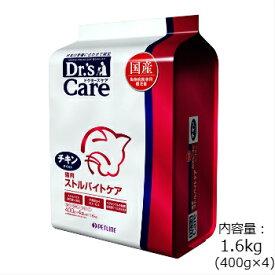 【送料無料】ドクターズケア 猫用 ストルバイトケア チキンテイスト 1.6kg(400g×4) 【国産/動物病院専用キャットフード ストルバイト尿石症に対応 予測尿pH6.1〜6.4 合成酸化防止剤不使用】