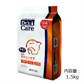 【送料無料】ドクターズケア 猫用 キドニーケア チキンテイスト 1.5kg 【国産/動物病院専用キャットフード 慢性腎臓病に対応 美味しいサクサク粒 合成酸化防止剤不使用】