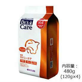 【送料無料】ドクターズケア 猫用 キドニーケア フィッシュテイスト 480g(120g×4袋) 【国産/動物病院専用キャットフード 慢性腎臓病に対応 美味しいサクサク粒 合成酸化防止剤不使用】