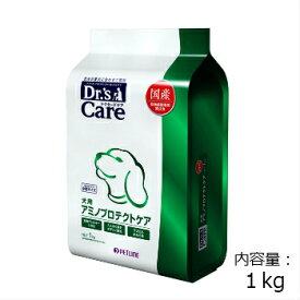 【送料無料】ドクターズケア 犬用 アミノプロテクトケア 1kg 【国産/動物病院専用ドッグフード 食物アレルギー用療法食 合成酸化防止剤不使用】
