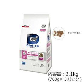 【送料無料】猫用 ダイエティクス キドニーキープ ドライタイプ 2.1kg (700g×3袋) 【国産/動物病院専用キャットフード 慢性腎臓病に対応 低たんぱく質・低リン・低ナトリウム ジッパー付き分包タイプ】