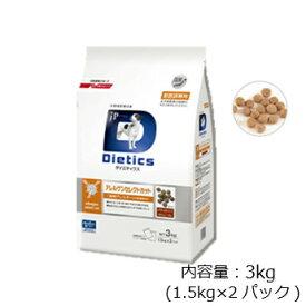 【送料無料】犬用 ダイエティクス アレルゲンセレクトカット ドライタイプ 3kg (1.5kg×2袋) 【国産/動物病院専用ドッグフード 食物アレルギーに対応 ジッパー付き分包タイプ】