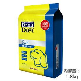 【送料無料】ドクターズダイエット シニア 高齢犬用 1.8kg 【国産/動物病院専用ドッグフード 高齢犬用総合栄養食 最適な栄養バランス グルコサミン配合 合成酸化防止剤不使用】