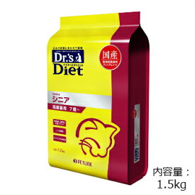 【送料無料】ドクターズダイエット シニア 高齢猫用 1.5kg 【国産/動物病院専用キャットフード 高齢猫用総合栄養食 最適な栄養バランス リンを調整 合成酸化防止剤不使用】