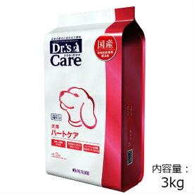【送料無料】ドクターズケア 犬用 ハートケア 3kg 【国産/動物病院専用ドッグフード 慢性心臓病用療法食 合成酸化防止剤不使用】