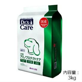 【送料無料】ドクターズケア 犬用 アミノプロテクトケア 3kg 【国産/動物病院専用ドッグフード 食物アレルギー用療法食 合成酸化防止剤不使用】