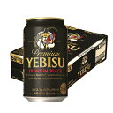 サッポロ ヱビス プレミアム ブラック350ml缶×24缶 ケース ビール ギフト プレゼント(4901880914196)