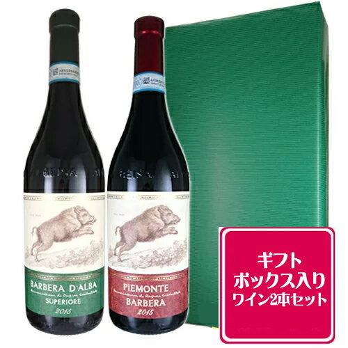 今月の特価ワイン ギフト箱 包装付き 赤ワインセット 干支ラベル テッレ デル バローロ バルバーラ 750ml×2本セット 無料包装 送料無料 亥年 いのしし イノシシ 猪 イタリア
