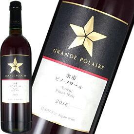 赤ワイン ミディアムボディ グランポレール 余市 ピノ ノワール 750ml 日本 北海道 ギフト プレゼント(4901880891824)