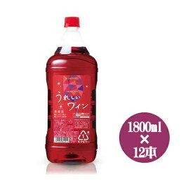 赤ワイン12本セット サッポロ うれしいワイン 赤 ペットボトル 1800ml×12本 送料無料