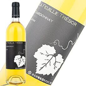 白ワイン やや辛口 まるき葡萄 ラフィーユ トレゾワ シャルドネ 750ml 日本 山梨 ギフト プレゼント(4937466221952)