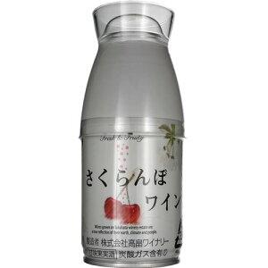 缶入り フルーツワイン 甘口 高畠ワイナリー さくらんぼワイン 300ml プラスティックカップ付 日本 山形 ギフト プレゼント(4920205507806)