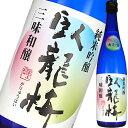日本酒 三和酒造 臥龍梅 純米吟醸 三味和醸 720ml 静岡 がりゅうばい ギフト プレゼント(4980050502173)