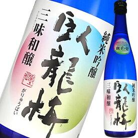 日本酒 三和酒造 臥龍梅 純米吟醸 三味和醸 720ml 静岡 がりゅうばい (※お取り寄せ商品の為、入荷に時間がかかります)ギフト プレゼント(4980050502173)