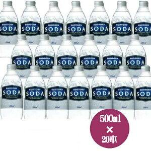 【サントリー】 ソーダ 500ml×20本 1ケース 送料無料(一部地域除く) ギフト プレゼント