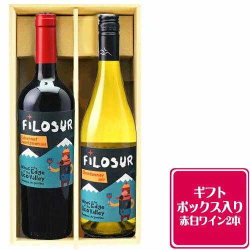 ギフト箱 包装付き フィロスール 赤白 ワイン 2本セット 無料包装 送料無料 ワインセット アルゼンチン ギフト プレゼント 750ml×2本