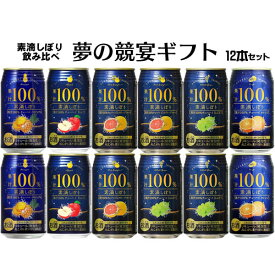 お歳暮 ギフト お誕生日 素滴しぼり 12本 飲み比べセット 送料無料 富永貿易 果汁100% ギフト プレゼント お祝い