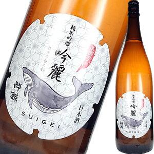 日本酒 酔鯨酒造 酔鯨 純米吟醸 吟麗 1800ml 高知県