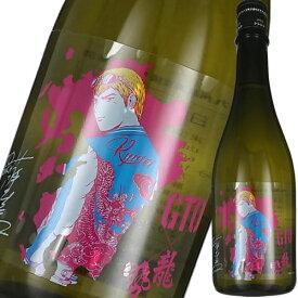 日本酒 藤井酒造 GTO X 龍勢 九州豪雨支援 特別純米酒 720ml 広島 ギフト プレゼント(4981706033096)