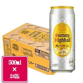 サントリー 角ハイボール缶 500ml×24缶 1ケース ウイスキー 送料無料(一部地域除く) ギフト プレゼント(4901777207202)