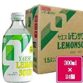 ヤエス レモンサワー 瓶 300ml×24入 1ケース 送料無料(一部地域除く) ギフト プレゼント(4904339062387)