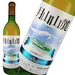 白ワイン トラヤワイン 月山山麓 白 720ml 日本 山形 ギフト プレゼント(4983757301209)