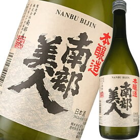 日本酒 南部美人 本醸造 720ml 岩手 ギフト プレゼント