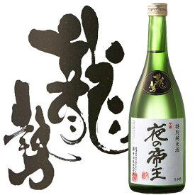 日本酒 藤井酒造 龍勢 夜の帝王 特別純米酒 720ml 広島 ギフト プレゼント(4981706342013)