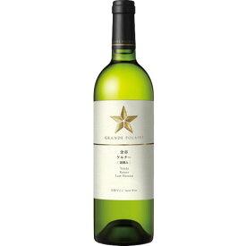 白ワイン やや甘口 サッポロ グランポレール 余市ケルナー 遅摘み 750ml 日本 北海道 ギフト プレゼント(4901880876197)