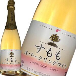 スパークリングワイン 甘口 高畠ワイン 高畠 すももスパークリング 750ml 日本 山形 ギフト プレゼント(4920205509589)