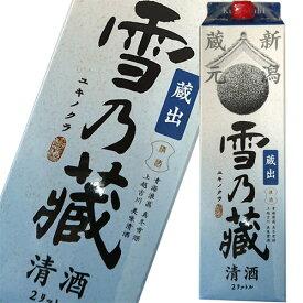 日本酒 加藤酒造 雪乃蔵 蔵出 2000ml 新潟 12個まで1個口配送可能