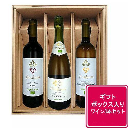 ギフト箱 包装付き プロントヴィーノ オーガニック 赤白 ワイン 3本セット 無料包装 送料無料 イタリア ワインセット プレゼント 750ml×3本