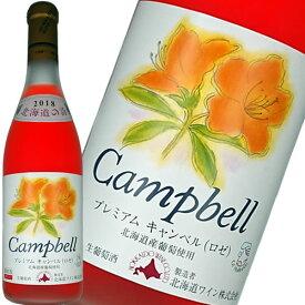 ロゼワイン 甘口 北海道ワイン おたる プレミアムキャンベル 720ml 日本 北海道 ギフト プレゼント(4990583311609)
