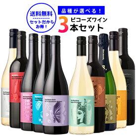 Because 品種が選べるビコーズワイン 飲み比べ3本セット【送料無料】750ml×3本