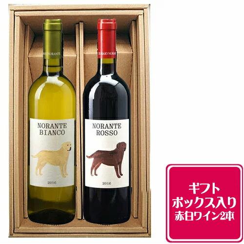 ギフト箱 包装付き 犬ラベル ノランテ ロッソ ビアンコ 赤白 ワイン 2本セット 無料包装 送料無料 犬 干支ラベル 戌年 ワインセット イタリア ギフト プレゼント 750ml×2本