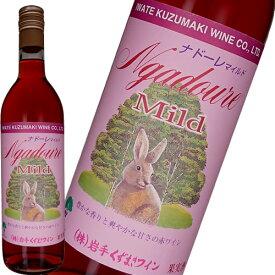 赤ワイン 甘口 くずまきワイン ナドーレ マイルド 720ml 日本 岩手