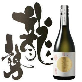 日本酒 藤井酒造 龍勢 八反陸拾 純米吟醸 720ml 広島 ギフト プレゼント(4981706637614)