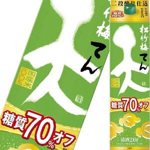 パック酒 宝酒造 松竹梅 天 糖質70%オフ 2000ml 12個まで1個口配送可能 ギフト プレゼント(4904670289108)