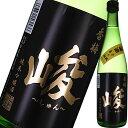 日本酒 純米吟醸 香梅酒造 香梅 純米吟醸 峻 息子の挑戦 part2 720ml 山形 お中元 プレゼント