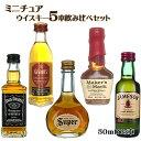 ミニチュア ウイスキー 飲み比べ5本セット 50ml×5 送料無料 スーパニッカ ジャックダニエル シーバスリーガル オール…